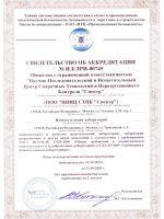 ИЛ-ЛРИ-00745 НИИЦ СТНК Спектр_page-0001
