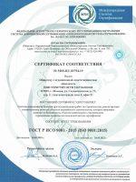Сертификат ISO_page-0001